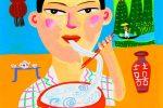 La frugalité peut sauver la Chine